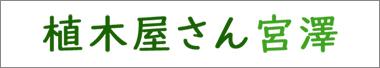 植木屋さん宮澤(埼玉県さいたま市周辺・群馬県)
