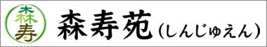 小平市の植木屋「森寿苑」